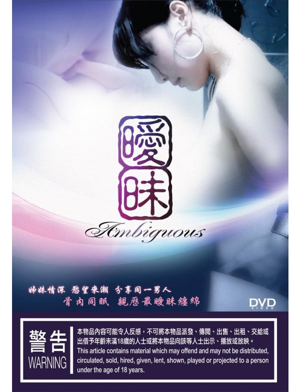 Ambiguous 2015 (Korean Movie) DVD with English Subtitles (Region Free)