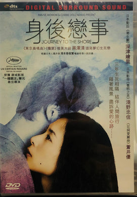 JOURNEY TO THE SHORE 身後戀事 2015  (Japanese Movie) DVD ENGLISH SUB (REGION 3)