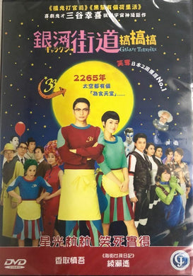 GALAXY TURNPIKE 銀河街道搞搞搞 2016 (Japanese Movie) DVD ENGLISH SUB (REGION 3)