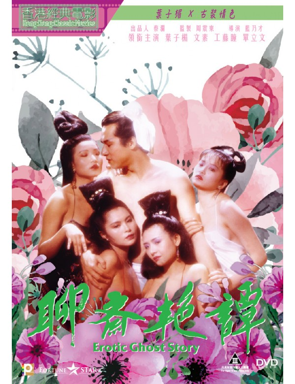 Erotic Ghost Story  1987 (Hong Kong Movie) DVD with English Subtitles (Region 3) 聊齋艷譚