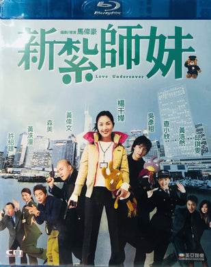 Love Undercover 新紮師妺 2002 (Hong Kong Movie) BLU-RAY with English Sub (Region Free)