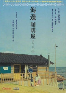 THE FURTHEST END AWAITS 海邊咖啡屋 2015 (Japanese Movie) DVD ENGLISH SUBTITLES (REGION 3)