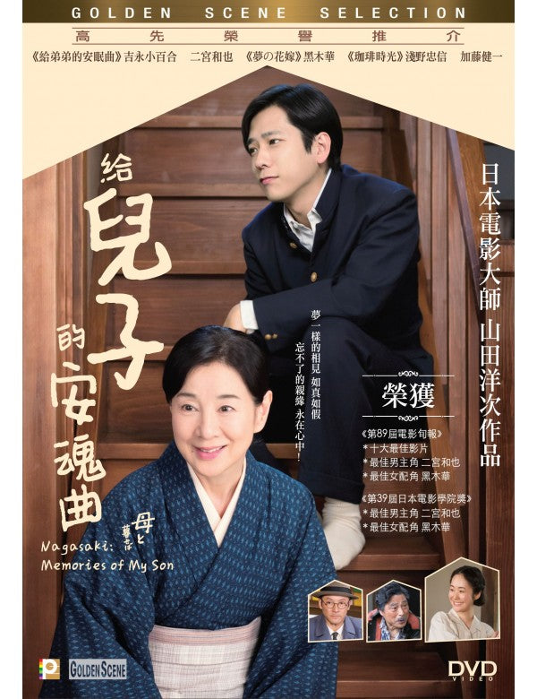 Nagasaki: Memories Of My Son 給兒子的安魂曲 2016 (Japanese Movie) DVD with English Subtitles (Region 3)