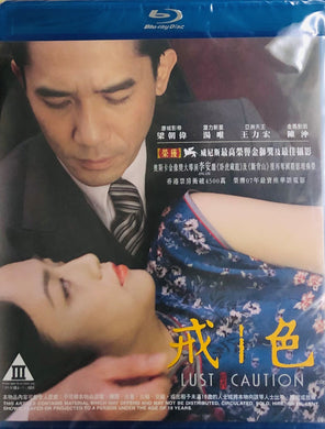 Lust Caution 色戒 2007 (Mandarin Movie) BLU-RAY with English Subtitles (Region A)