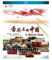 A Bite of China 舌尖上的中國 (Episode 1-7) Documentary 2012 (BLU-RAY) English Subtitles (Region Free)