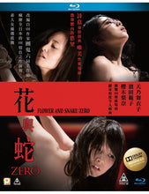 Load image into Gallery viewer, Flower & Snake Zero 花與蛇 2014 (Japanese Movie) BLU-RAY with English Sub (Region A)