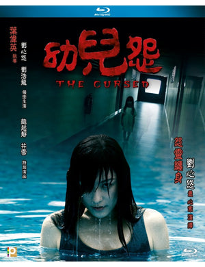 The Cursed 幼兒怨 2018 (Hong Kong Movie) BLU-RAY with English Sub (Region A)