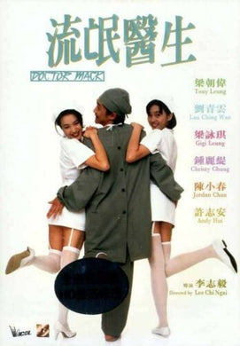 DOCTOR MACK 流氓醫生 1995 (Hong Kong Movie) DVD ENGLISH SUB (REGION FREE)