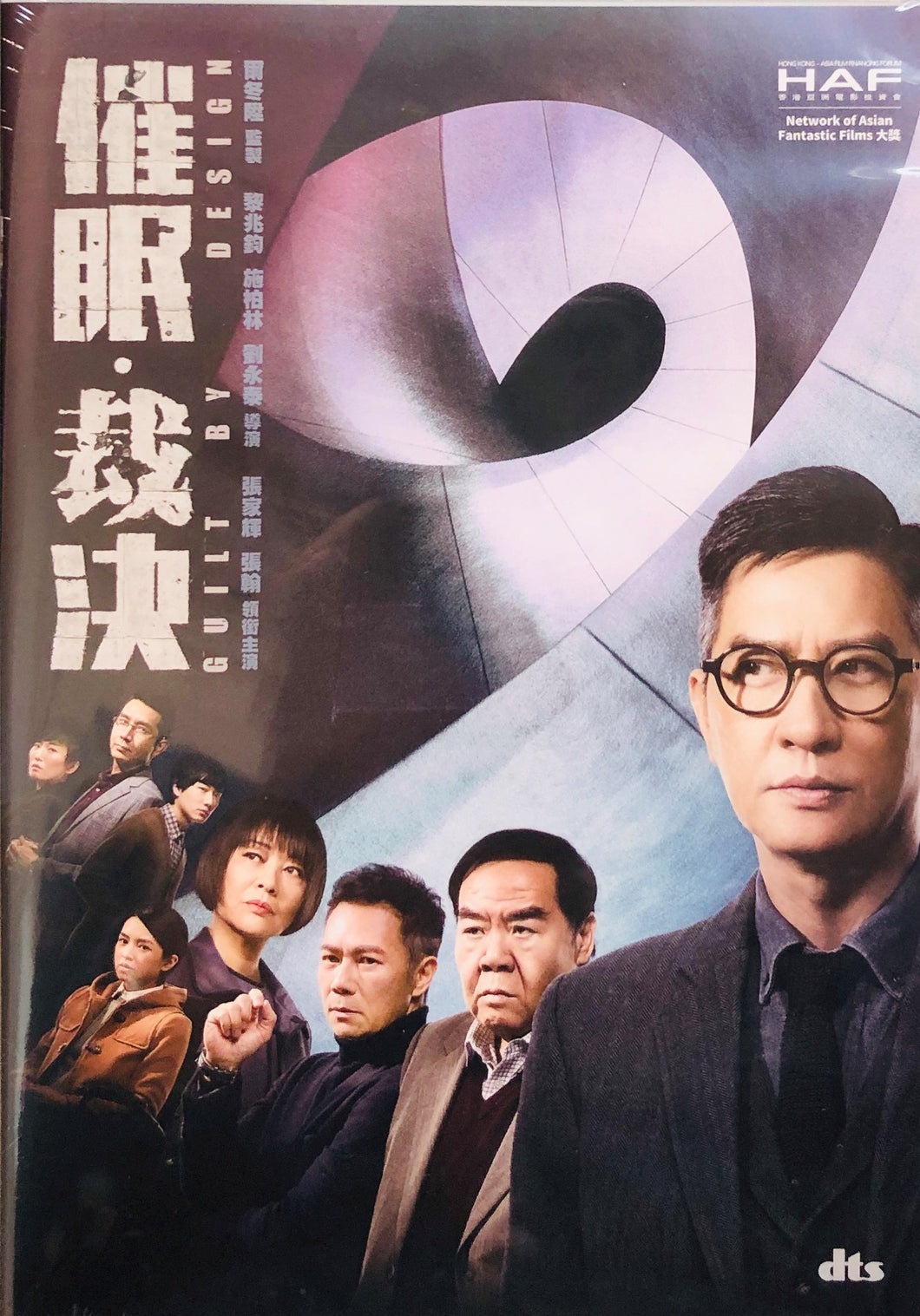 Guilt By Design 2019 (Hong Kong Movie) DVD with English Subtitles (Region Free) 催眠裁決