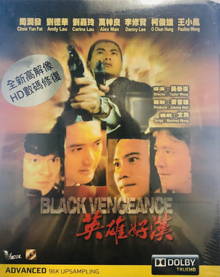 Black Vengeance 英雄好漢 1987 (Hong Kong Movie) BLU-RAY with English Sub (Region Free)