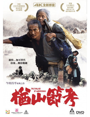 THE BALLAD OF NARAYAMA 楢山節考 1983 (Japanese Movie) DVD ENGLISH SUB (REGION 3)