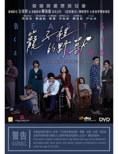 BEASTS CLAWING AT STRAWS 籠子裡的野獸 2020 (Korean Movie) DVD ENGLISH SUB (REGION 3)