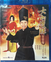 Load image into Gallery viewer, Forbidden City Cop 大內密棎零零發 1996  (Hong Kong Movie) BLU-RAY with English Subtitles (Region A)