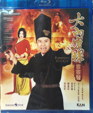 Forbidden City Cop 大內密棎零零發 1996  (Hong Kong Movie) BLU-RAY with English Subtitles (Region A)