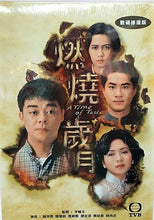 Load image into Gallery viewer, A TIME OF TASTE 燃燒歲月 1990  TVB DVD (1-20 end) NON ENGLISH SUBTITLES  ALL REGION
