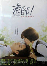 Load image into Gallery viewer, My Teacher 老師我可以喜歡你嗎 2017 (Japanese Movie) DVD with English Subtitles (Region 3)