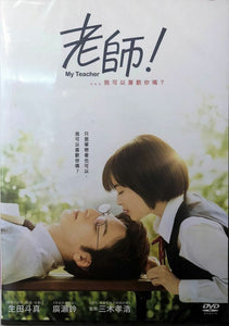 My Teacher 老師我可以喜歡你嗎 2017 (Japanese Movie) DVD with English Subtitles (Region 3)
