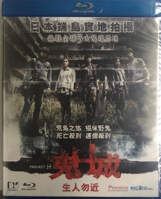 Project Hashima 鬼城 2013 (Thai Movie) BLU-RAY with English Subtitles (Region A)