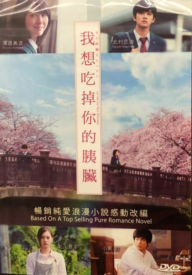 Let Me Eat Your Pancreas 2017 (Japanese Movie) DVD with English Subtitles (Region  3) 我想吃掉你的胰臟
