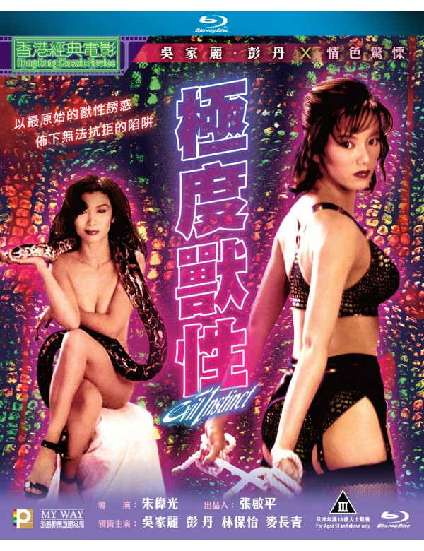 Evil Instinct 極度獸性 1996 (Hong Kong Movie) BLU-RAY with English Subtitles (Region A)