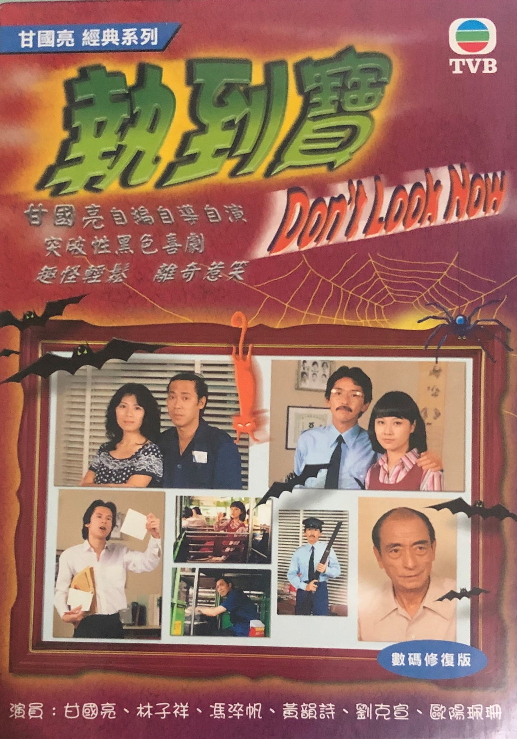 DON'T LOOK NOW 執到寶1980 TVB (3DVD) (NON ENGLISH SUB) REGION FREE