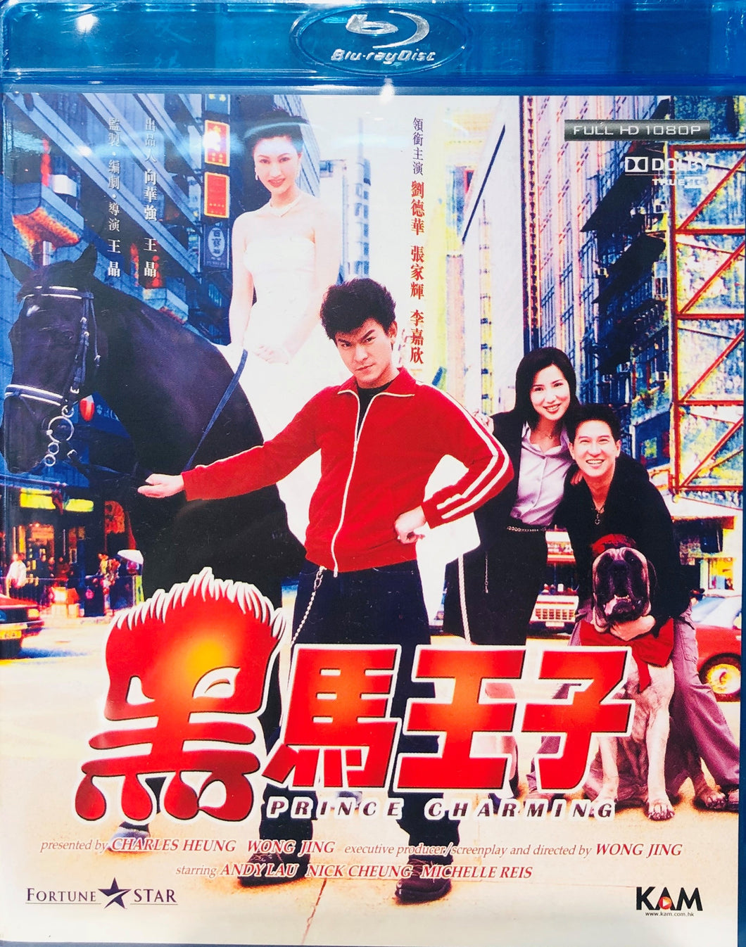 Prince Charming 黑馬王子1999 (Hong Kong Movie) BLU-RAY with English Subtitles (Region A)
