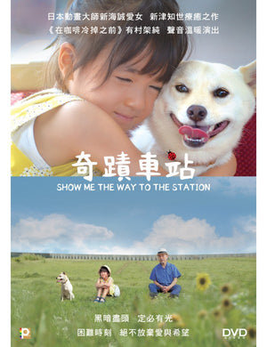 SHOW ME THE WAY TO THE STATION 奇蹟車站 2019 (Japanese Movie) DVD ENGLISH SUB (REGION 3)