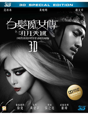 White Haired Witch of Luna Kingdom白髮魔女傳之明月天國 2014 (3D) (BLU-RAY) with English Sub (Region A)