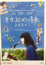 Load image into Gallery viewer, PARKS 一半世紀的情歌 2017 (JAPANESE MOVIE) DVD WITH ENGLISH SUBTITLES (REGION 3)