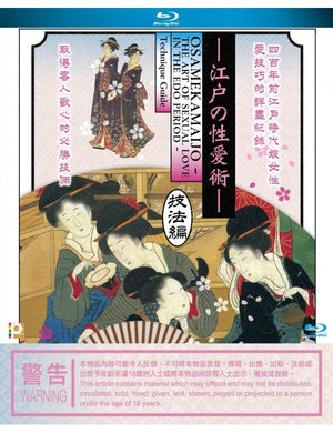 The Art Of Sexual Love In The Edo Period-Technique Guide Documentary (BLU-RAY) English Sub (Region A)