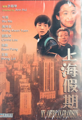 MY AMERICAN GRANDSON 上海假期 1990  (Hong Kong Movie) DVD ENGLISH SUB (REGION FREE)