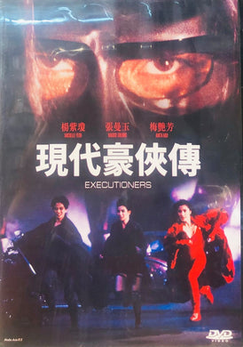 EXECUTIONERS 現代豪俠傳 1993 Hong Kong Movie) DVD ENGLISH SUBTITLES (REGION 3)