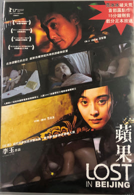 LOST IN BEIJING 2007 (Mandarin Movie) DVD ENGLISH SUB (REGION FREE)