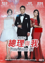 Load image into Gallery viewer, PRIME MINISTER & I 2013 DVD KOREAN TV (1-17) WITH ENGLISH SUBTITLES (REGION FREE)