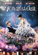 Load image into Gallery viewer, Color Me True 星光奇遇結良緣 2018 (Japanese Movie) DVD with English Subtitles (Region 3)