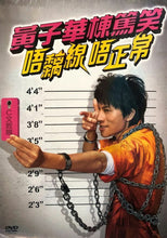 Load image into Gallery viewer, DAYO WONG - 黃子華 楝篤笑:唔黐線 唔正常 2014 DVD (NON SUBTITLES) REGION FREE