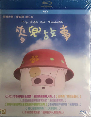 Mcdull -My Life as Mcdull 麥兜故事 2002 (H.K) BLU-RAY with English Subtitles (Region Free)