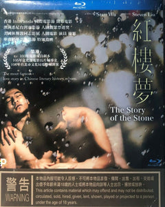 The Story of The Stone 紅樓夢 2018 (Mandarin Movie) BLU-RAY with English Subtitles (Region A)
