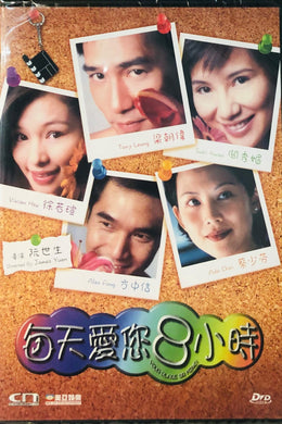 YOUR PLACE OR MINE!  每天愛你8小時 1998 (Hong Kong Movie) DVD ENGLISH SUBTITLES (REGION FREE)