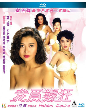 Hidden Desire 我為卿狂 1991 (Hong Kong Movie) BLU-RAY with English Sub (Region A)