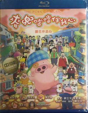 Mcdull -The Pork of Music 麥兜噹噹伴我心 2011 (H.K) BLU-RAY with Eng Sub (Region Free)