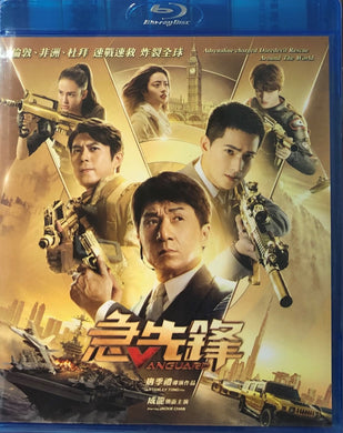 Vanguard 急先鋒 2020 (Hong Kong Movie) BLU-RAY with English Sub (Region A)