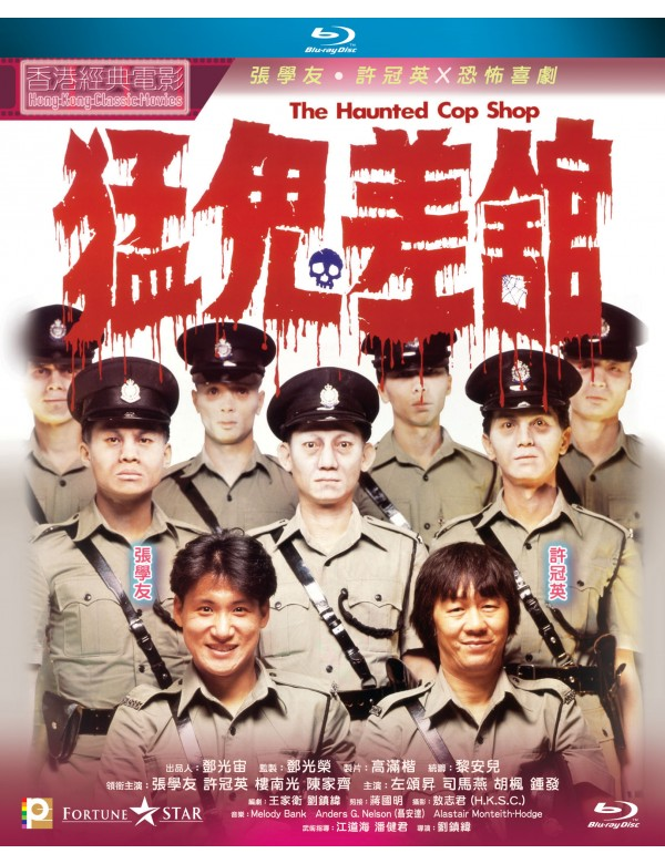 The Haunted Cop Shop 猛鬼差館 1987  (Hong Kong Movie) BLU-RAY English Subtitles (Region A)