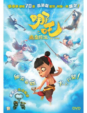 NE ZHA 哪吒之魔童降世 2020 (Animation) DVD WITH ENGLISH SUBTITLES (REGION 3)