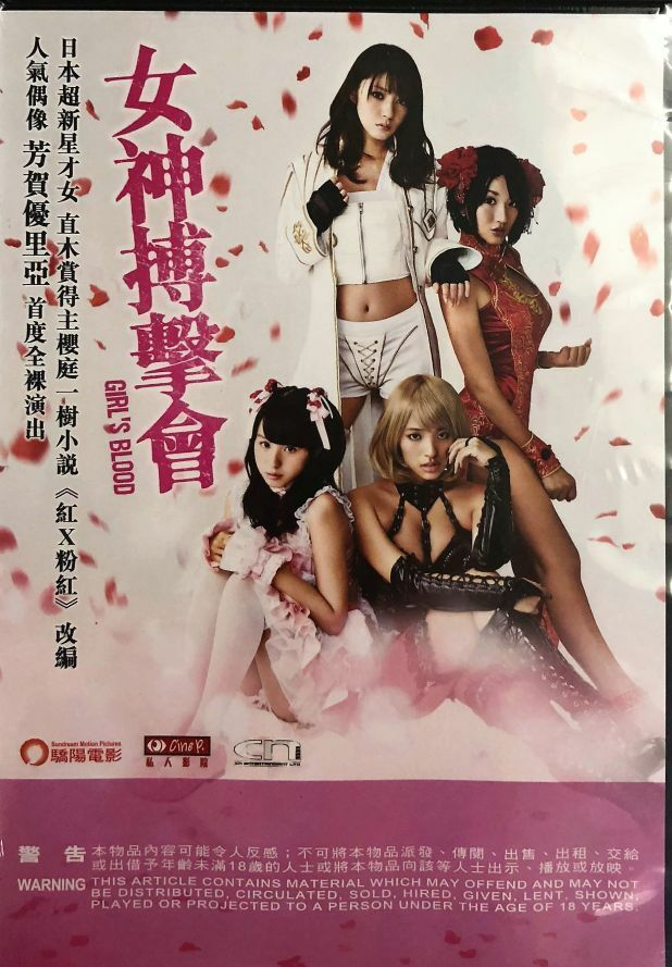 Girl's Blood 女神搏擊會 2014 (Japanese Movie) DVD with English Subtitles (Region 3)