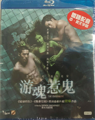 The Swimmers Horror ghost www.moviemoviehk.com