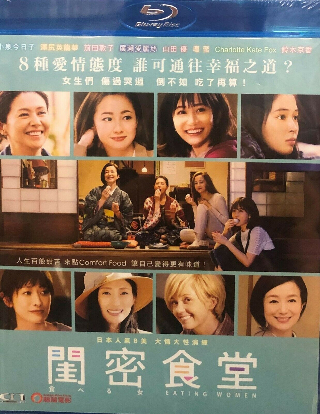 Eating Women 閨密食堂 2018 (Japanese Movie) BLU-RAY with English Sub (Region A)
