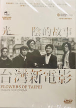 Load image into Gallery viewer, FLOWERS OF TAIPEI 光陰的故事-台灣新電影 2014 (DOCUMENTARY) DVD WITH ENG SUB (REGION 3)