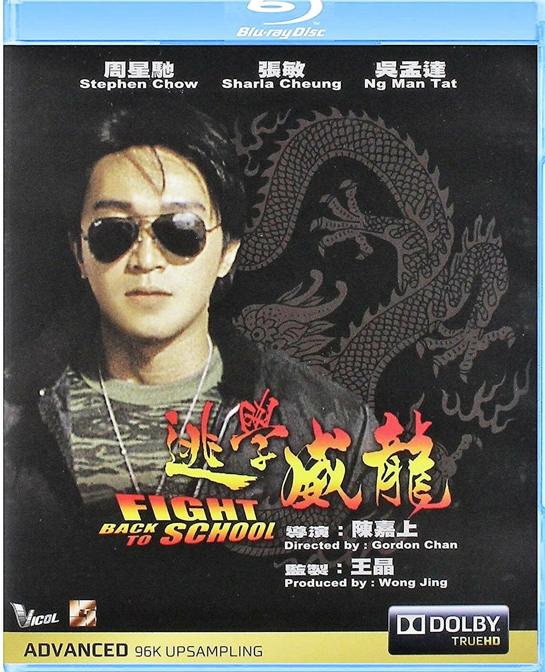 Fight Back To School 逃學威龍 1991 (Hong Kong Movie) BLU-RAY with English Subtitles (Region Free)