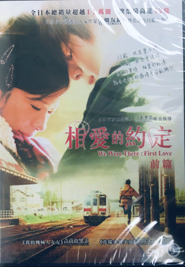 WE WERE THERE: FIRST LOVE PART 1 相愛的約定 - 前篇 2012 (Japanese Movie) DVD ENGLISH SUBTITLES (REGION 3)